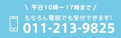 平日10時~17時までもちろん電話でも受付できます011-213-9825