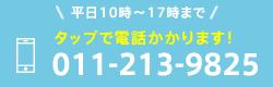 電話:011-213-9825